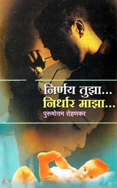 Nirnay Tujha Nirdhar Maza