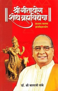 Shri Gitayog Shodh Bramhavidya- Adhyay Satava Dyanavidyanyog