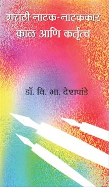 Marathi Natak - Natakkar Kal Ani Kartutwa Khand 3
