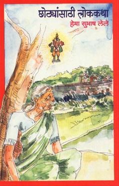 Chotyansathi Lokkatha