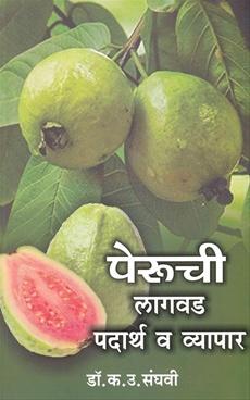 Peruchi Lagwad, Padartha Va Vyapar