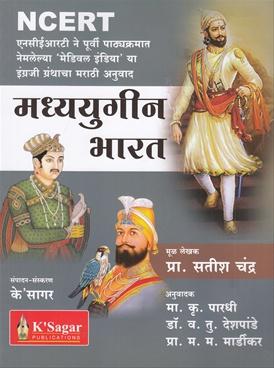 Madhyayugin Bharat