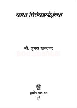 Katha Vivekanandanchya
