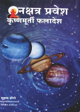 Nakshatra Pravesh