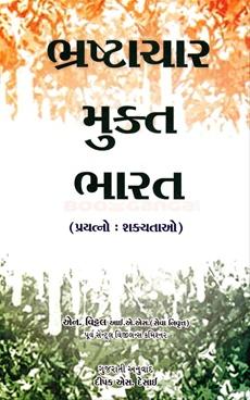 Bhrashtachar Mukta Bharat