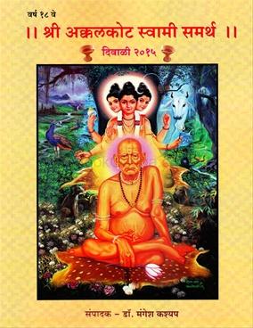 Shri Akkalkot Swami Samarth 2015