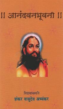 Anandvanbhuvani