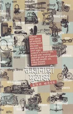 Tantradnyanachi Mulakshare