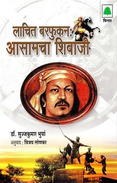 Lachit Barfukan: Assamacha Shivaji