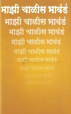 Mazi Chalis Bhavand