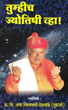Tumhich Jyotishi Vha