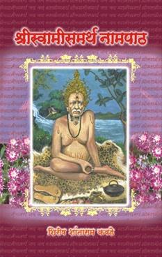 Shri Swamisamarth naampath