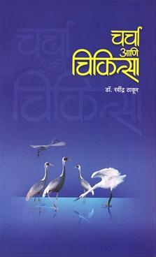 Charcha Ani Chikitsa