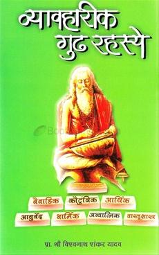Vyavaharik Gudh Rahasye