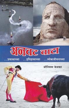 Anvat Vata : Pravasachya, Itihasachya Ani Lokjivanachya