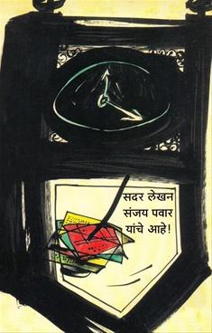 Sadar Lekhan Sanjay Pawar Yanche Aahe!