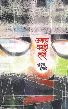 Ugach Kahi Tari