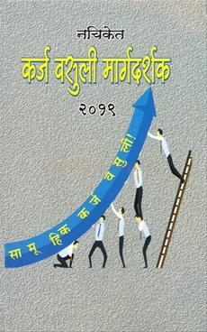 कर्ज वसुली मार्गदर्शक २०१९