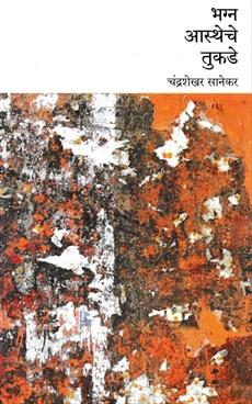 Bhagna Astheche Tukade