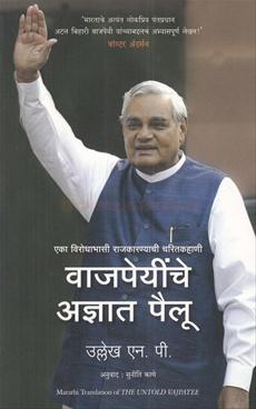 Vajpayeenche Adnyat Pailu