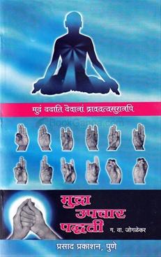 Mudra Upchar Paddhati