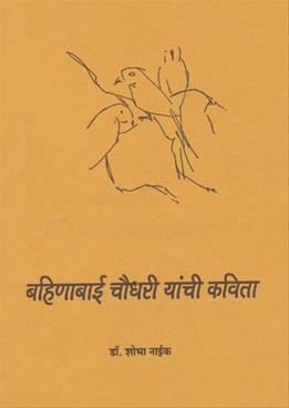 Bahinabai Choudhari Yanchi Kavita