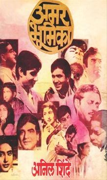 Amar Bhumika