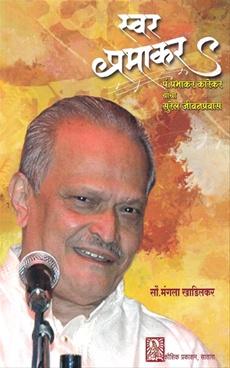 Swar Prabhakar