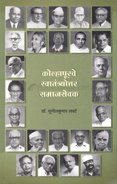 Kolhapurache Swatantryottar Samajsewak
