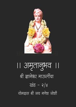 Amrutanubhav Khand 2/4