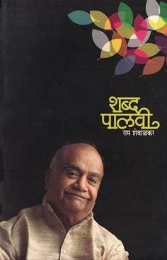 Shabd Palavi