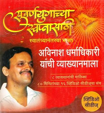 Suvarnayugachya Swapnasathee : Swatantryanantarcha Bharat (16 VDO- CDs : Sanch)