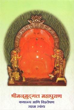 Shrimanmudgal Mahapuran : Saptam Skandh