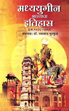 Madhyayugin Bharatacha Itihas 1526 - 1761
