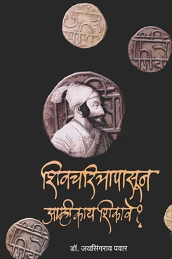 Shivcharitrapasun Amhi Kay Shikave ?