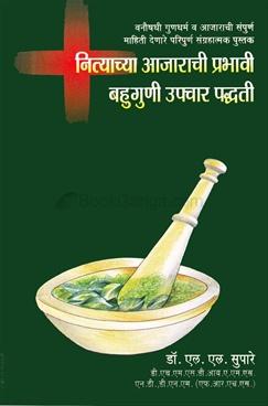 Nityachya Ajarachi Prabhavi Bahuguni Upchar Paddhati