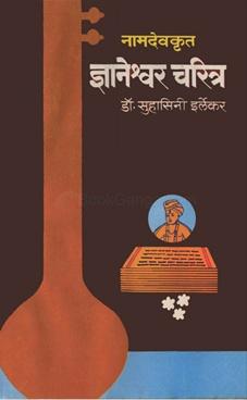Namdevkrut Dnyaneshwar Charitra