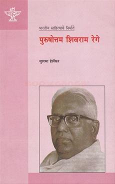Purushottam Shivram Rege