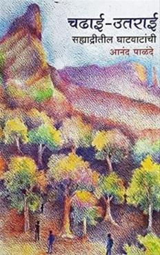 Chadhai Uttarai