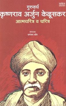Guruvarya Krushnarao Arjun Keluskar
