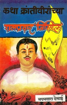 Katha Krantiviranchya Bhag 1 Te 5