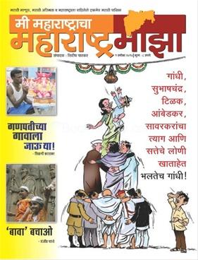 Maharashtra Maza 1 September 2010