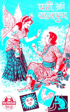 Pari Ani Rajputra (Sanch)