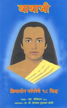 Babaji Ani Kriyayog Parampareche 18 Siddha