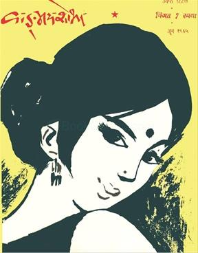वाड्मय शोभा ( जून १९६५ )