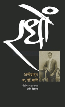 Asangrahit R. D. Karve