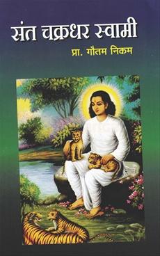 Sant Chakradhar Swami