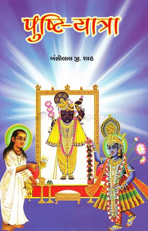 Pushti Yatra