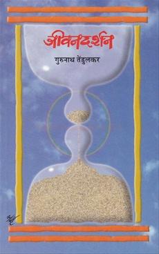 JivanDarshan