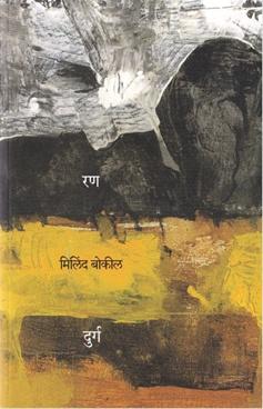 Ran Durga